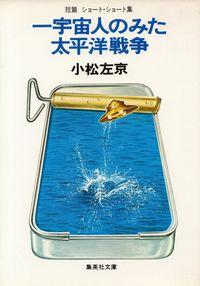 小松左京『一宇宙人のみた太平洋戦争』