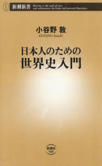 小谷野敦『日本人のための世界史入門』