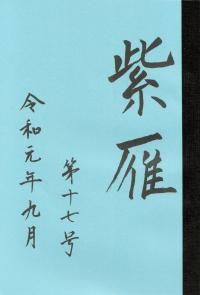 「紫雁」第17号(2019年9月)