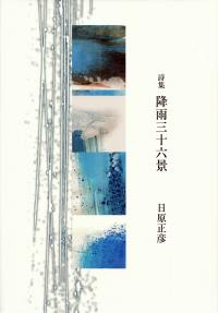 日原正彦『詩集 降雨三十六景』