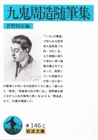菅野昭正編『九鬼周造随筆集』
