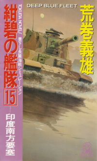 荒巻義雄『紺碧の艦隊15―印度南方要塞』