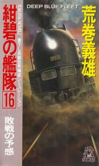 荒巻義雄『紺碧の艦隊16―敗戦の予感』