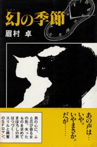 眉村卓『幻の季節』(単行本版)