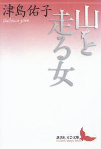 津島佑子『山を走る女』