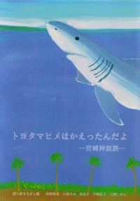 「トヨタマヒメはかえったんだよ―宮崎神話旅―」