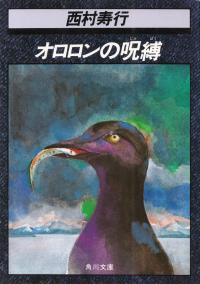 西村寿行『オロロンの呪縛』