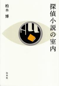 柏木博『探偵小説の室内』