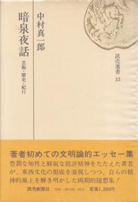 中村真一郎『暗泉夜話―芸術・歴史・紀行』