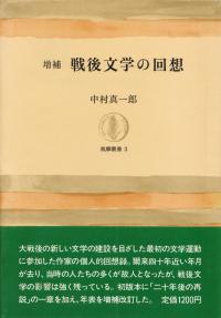 中村真一郎『増補 戦後文学の回想』