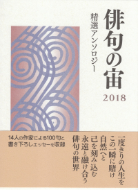 本阿弥書店編集部編『俳句の宙 2018―精選アンソロジー』