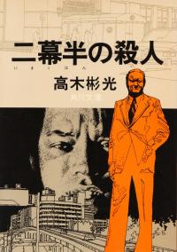高木彬光『二幕半の殺人』