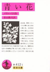 ノヴァーリス『青い花』