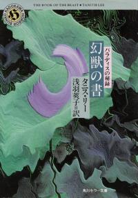 リー『幻獣の書―パラディスの秘録』