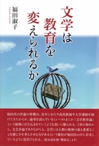 福田淑子『文学は教育を変えられるか』