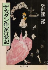 柴田錬三郎『デカダン作家行状記』