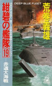 荒巻義雄『紺碧の艦隊19―赤道大海戦』