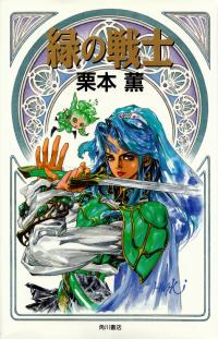 栗本薫『緑の戦士』