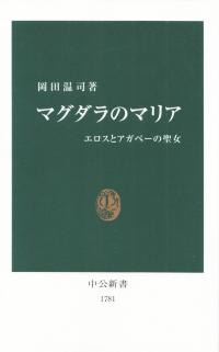 岡田温司『マグダラのマリア―エロスとアガペーの聖女』