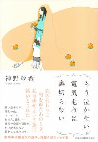 神野紗希『もう泣かない電気毛布は裏切らない』