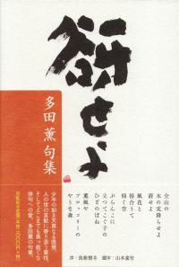 多田薫『句集 谺せよ』