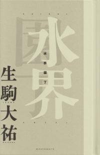 生駒大祐『句集 水界園丁』