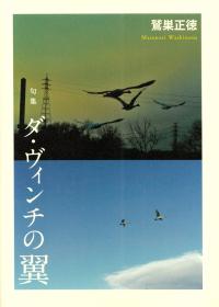 鷲巣正徳『句集 ダ・ヴィンチの翼』