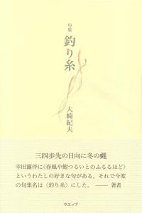 大崎紀夫『句集 釣り糸』