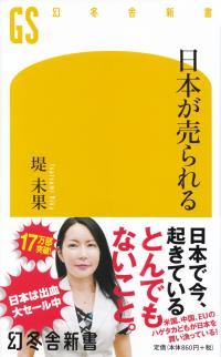 堤未果『日本が売られる』