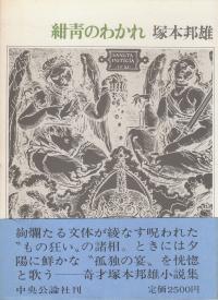 塚本邦雄『紺靑のわかれ』