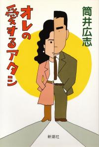 筒井広志『オレの愛するアタシ』