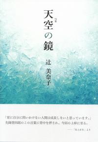 辻美奈子『句集 天空の鏡』