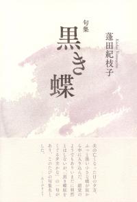 蓬田紀枝子『句集 黒き蝶』