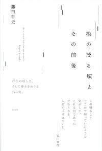 藤田哲史『句集 楡の茂る頃とその前後』