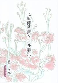 折笠美秋/寺田澄史編『北里仰臥滴々/呼辭記』