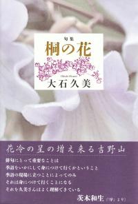 大石久美『句集 桐の花』