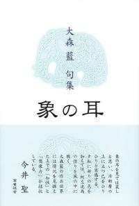大森藍『句集 象の耳』