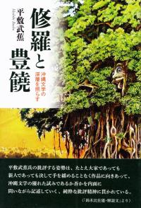平敷武蕉『修羅と豊饒―沖縄文学の深層を照らす』