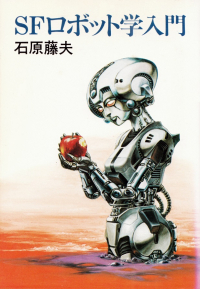 石原藤夫『SFロボット学入門』