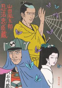 山田風太郎『忍法忠臣蔵』
