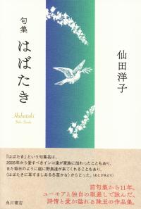 仙田洋子『句集 はばたき』