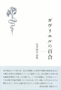 安井高志『詩集 ガヴリエルの百合』