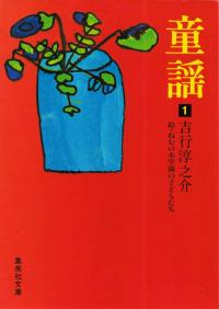 吉行淳之介『童謡1』