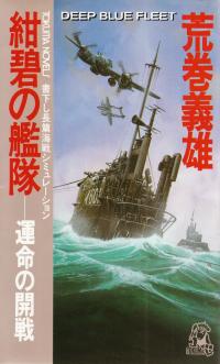 荒巻義雄『紺碧の艦隊―運命の開戦』