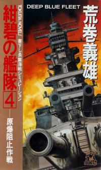 荒巻義雄『紺碧の艦隊4―原爆阻止作戦』