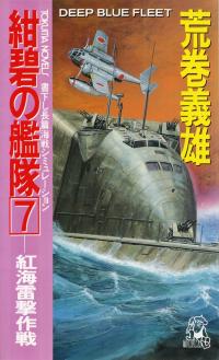 荒巻義雄『紺碧の艦隊7―紅海雷撃作戦』