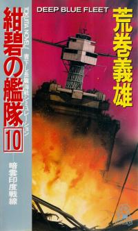 荒巻義雄『紺碧の艦隊10―暗雲印度戦線』