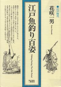 花咲一男『江戸魚釣り百姿』
