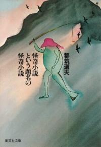 都筑道夫『怪奇小説という題名の怪奇小説』