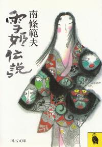 南條範夫『雪姫伝説』